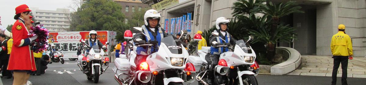 公益社団法人愛知県安全運転管理協議会